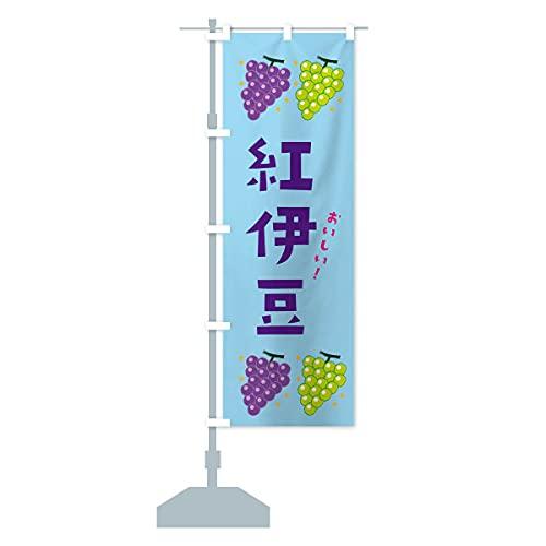 紅伊豆・葡萄・ブドウ のぼり旗 サイズ選べます(コンパクト45x150cm 左チチ)