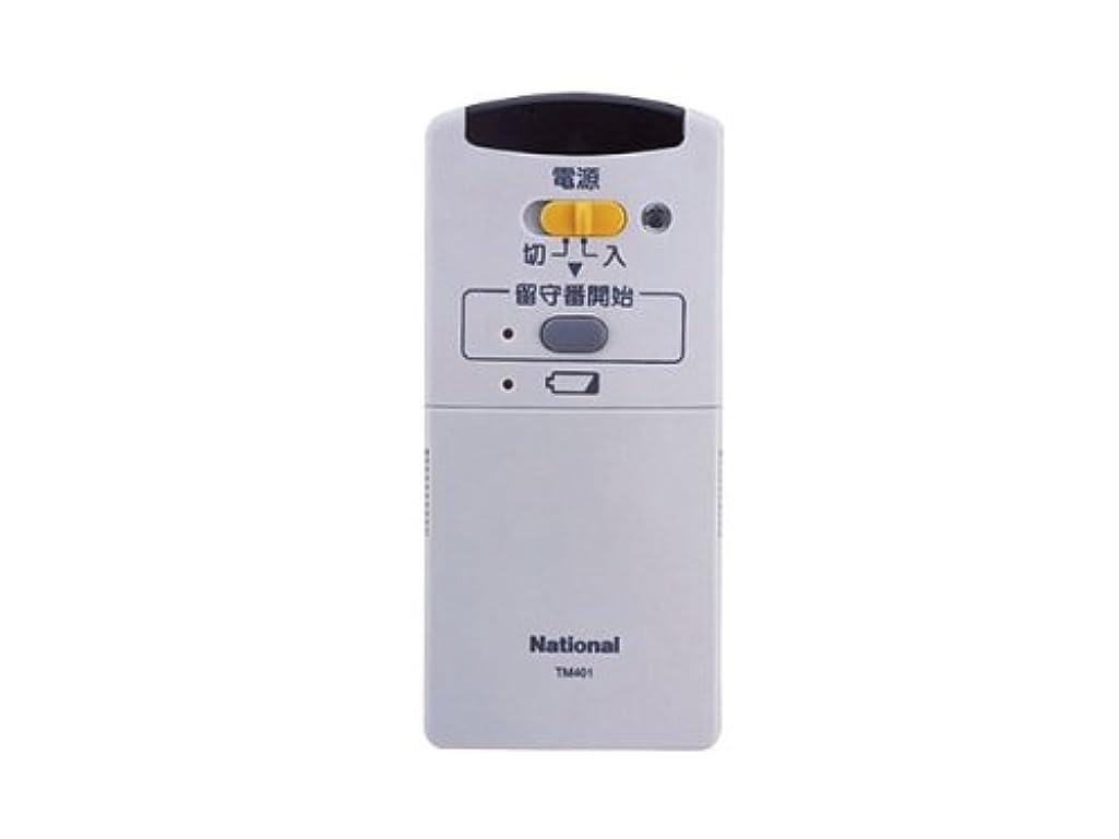 ゴミ箱を空にするトピック音節National 留守番リモコン いますよ TM401P ナショナル