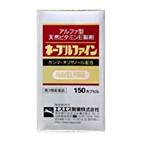 【第3類医薬品】ネーブルファイン 150カプセル ×7