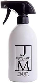 ジェームズマーティン フレッシュサニタイザー 500ML スプレー