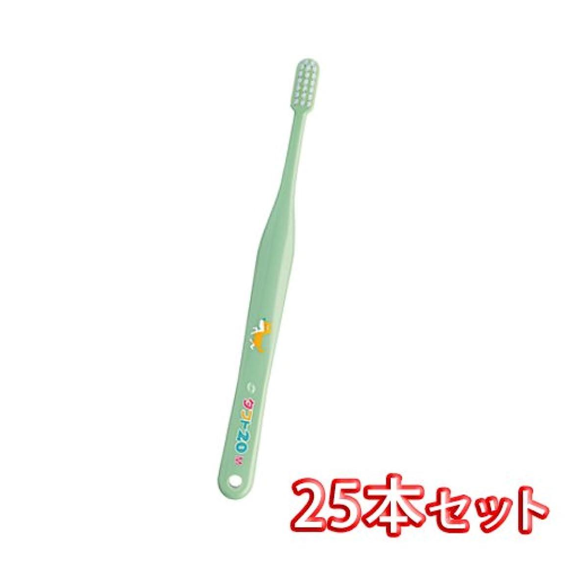 オーラルケア タフト 20 歯ブラシ プレミアムソフト 25本入(タフト20(PS)グリーン)