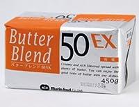 マリンフード)バターブレンド50EX有塩450g