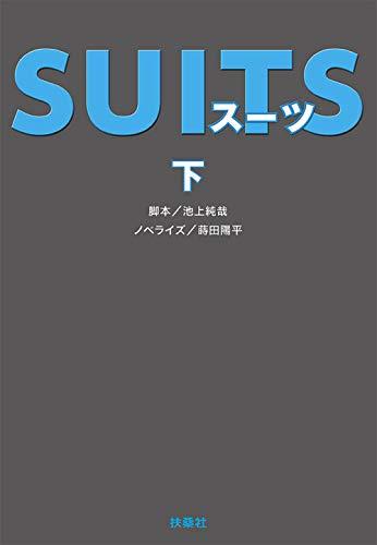 SUITS(下) (扶桑社文庫)