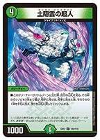 デュエルマスターズ 緑(DMEX12) 土隠雲の超人(C)(102/110)