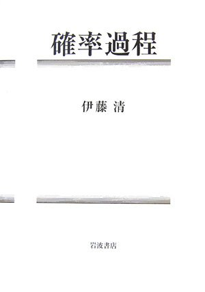 Stochastic process (2007) ISBN: 4000052004 [Japanese Import]