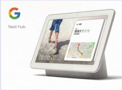 Google Nest Hub Chalk チョーク 7型 スマートディスプレイ グーグル ネストハブ GA00516-JP スマートスピーカー