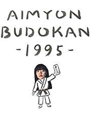 AIMYON BUDOKAN -1995-[通常盤](DVD)