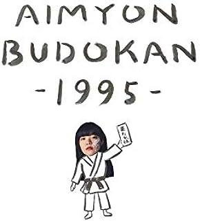 『AIMYON BUDOKAN 1995』ライブ配信動画を無料で視聴する方法まとめ!セットリストも調査!