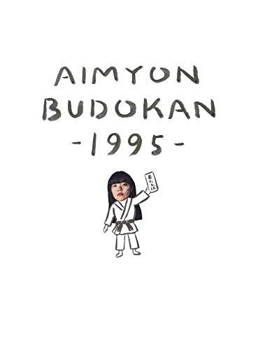 【メーカー特典あり】AIMYON BUDOKAN -1995-[初回限定盤](DVD)(A5クリアファイル付)