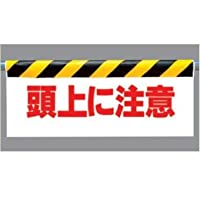 安全・サイン8 ワンタッチ取付標識(反射印刷)「頭上に注意」垂れ幕標識 エプロン標識 500×900mm