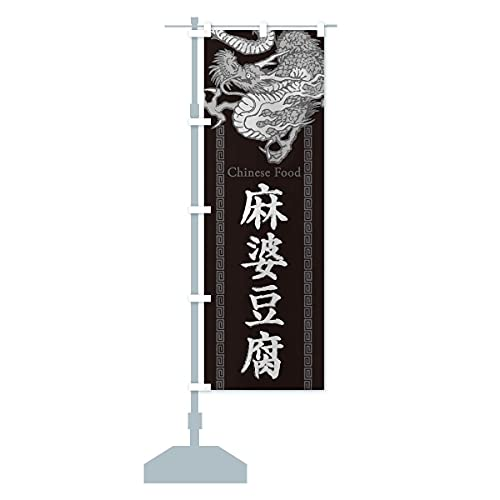 麻婆豆腐・龍・竜・ドラゴンイラスト のぼり旗 サイズ選べます(ショート60x150cm 左チチ)