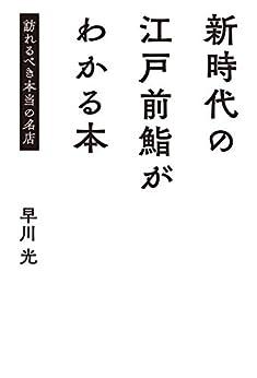 [早川光]の新時代の江戸前鮨がわかる本