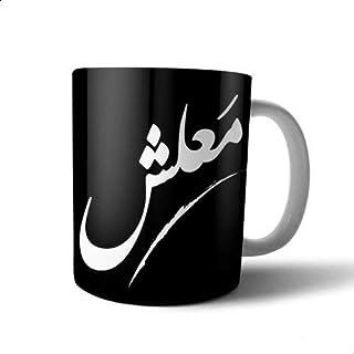 Mug Ceramic From Bit Hosny