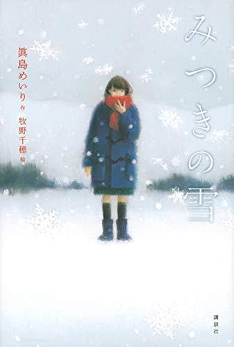 みつきの雪 (文学の扉)