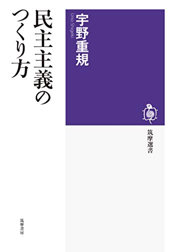 民主主義のつくり方 (筑摩選書)