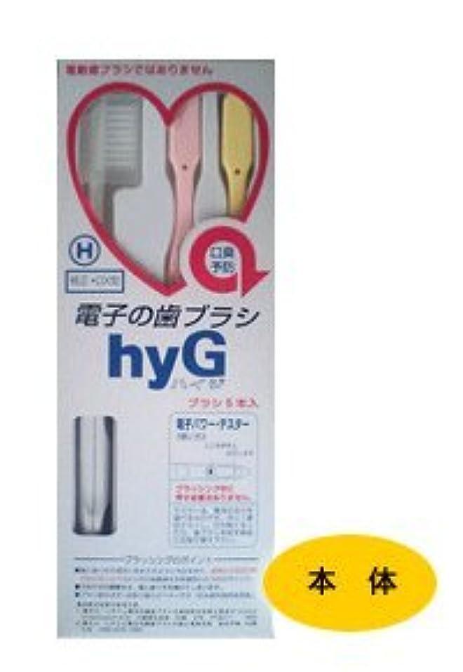 広告する排気当社電子の歯ブラシ ハイジ(hyG) 本体 H(ハード) 【純正?DX型】