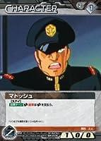 ガンダムウォーネグザ マトッシュ(コモン) 《カード》