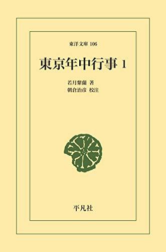 東京年中行事 1 (東洋文庫0106)