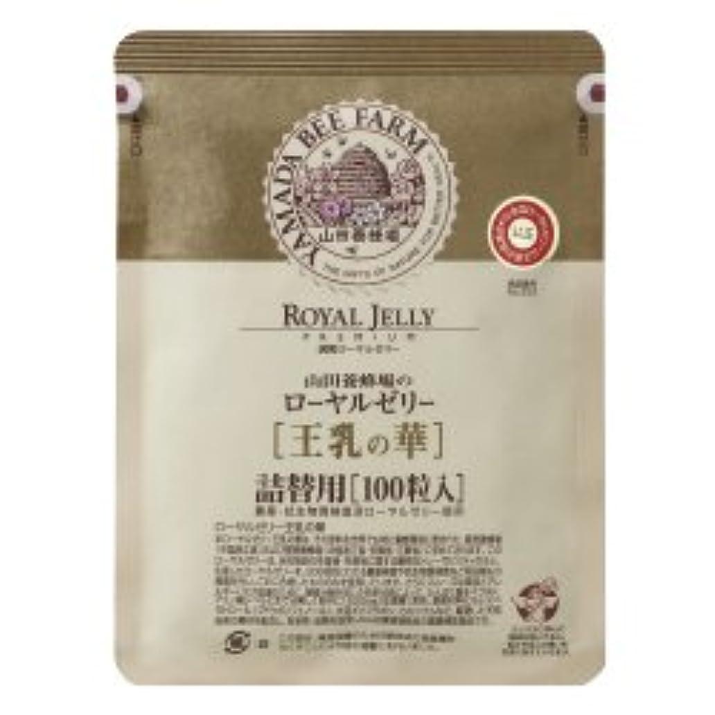 オーブン明快ベット酵素分解ローヤルゼリー 王乳の華 袋入 (100粒)