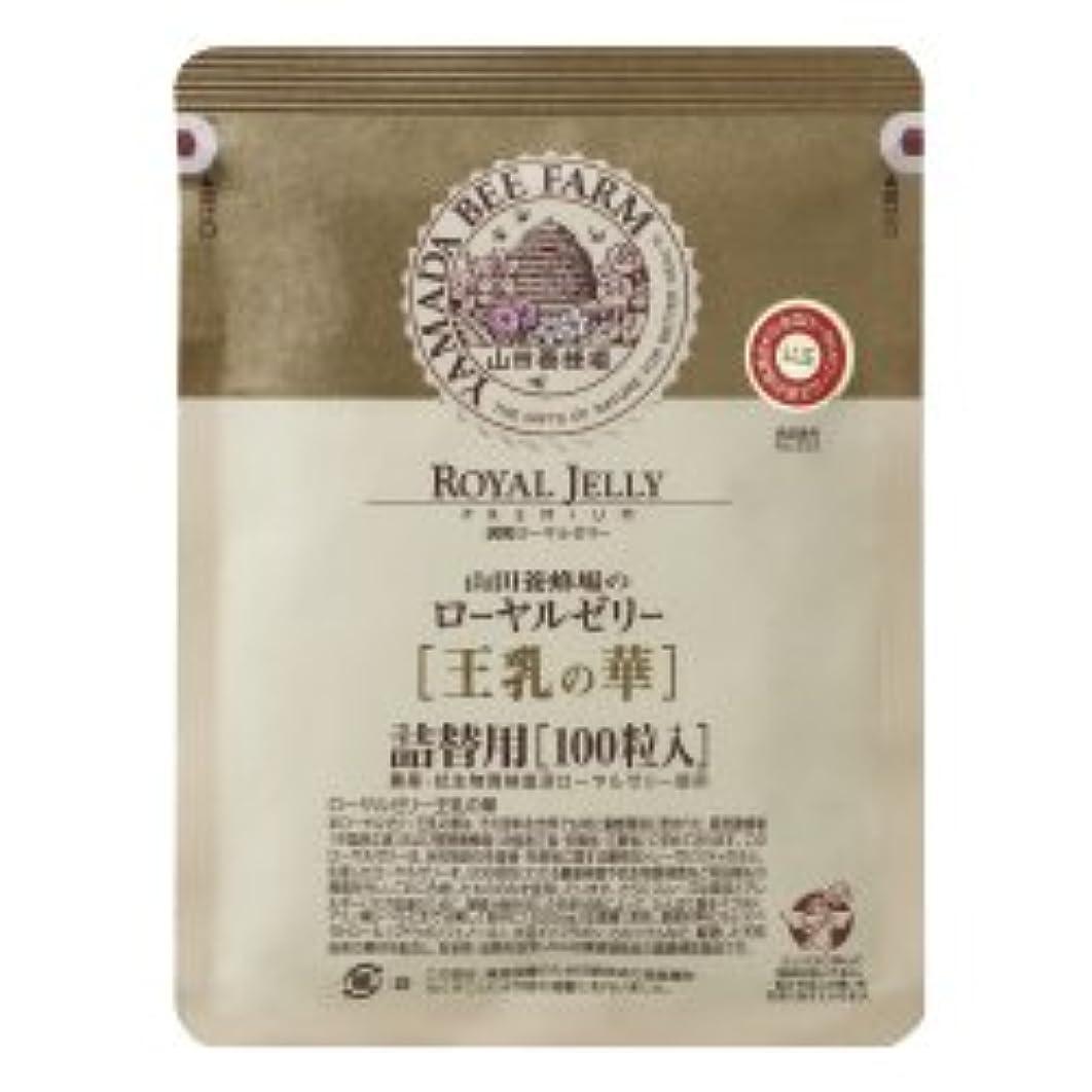 大気意図的緩やかな酵素分解ローヤルゼリー 王乳の華 袋入 (100粒)
