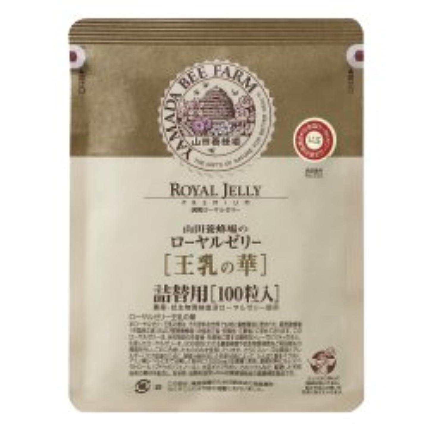 願う変化する困惑酵素分解ローヤルゼリー 王乳の華 袋入 (100粒)