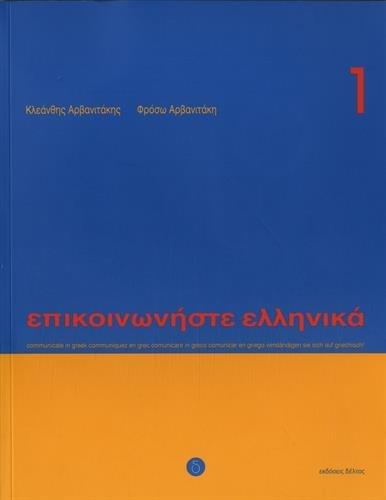 Communicate in Greek 1 (Epikoinoniste Ellinika)