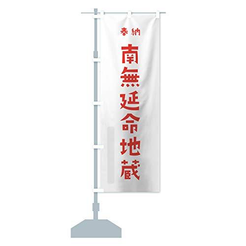 南無延命地蔵 のぼり旗 サイズ選べます(コンパクト45x150cm 左チチ)