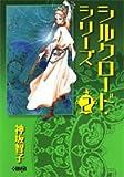 シルクロード・シリーズ 2 (ホーム社漫画文庫)