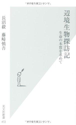 辺境生物探訪記 生命の本質を求めて (光文社新書)