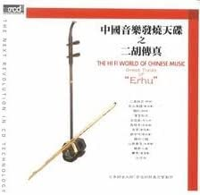 The Hi Fi World of Chinese Music: Great Tunes of