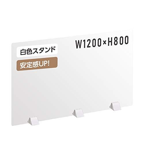 透明アクリルパーテーション 多種サイズ対応 差し込み簡単 スタンド自由設置可 (W1200mmxH800mm) abs-p12080