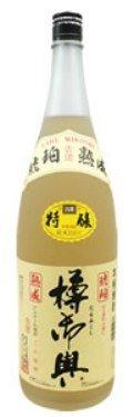 福田酒造商店 樽御輿 米焼酎25度 e795. 1800ml