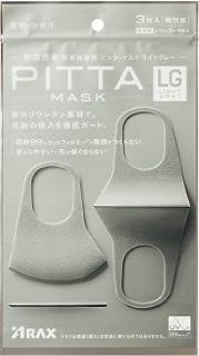 アラクス PITTA MASK ライトグレー 3枚入り ×2個セット