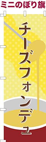 ミニのぼり旗 「チーズフォンデュ」ラクレット 短納期 既製品 少し位大きめ 13cm×39cm のぼり