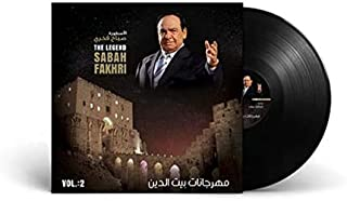 Arabic Vinyl - Sabah Fakhri - Mehrajaniat Baitddin 2
