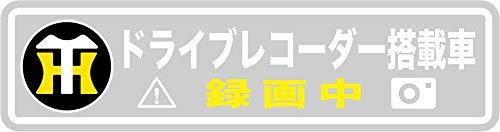 HASEPRO (ハセ・プロ)【ドライブレコーダーステッカー】阪神タイガース THロゴ (H34mm×W129mm) HTDS-2