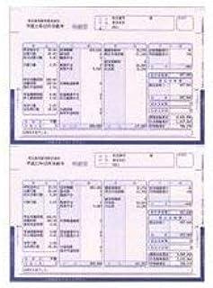 弥生 給与明細書ページプリンタ用紙封筒式 334005