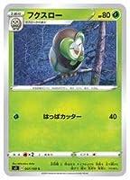 ポケモンカードゲーム 【s3】 フクスロー(C)(007/100)