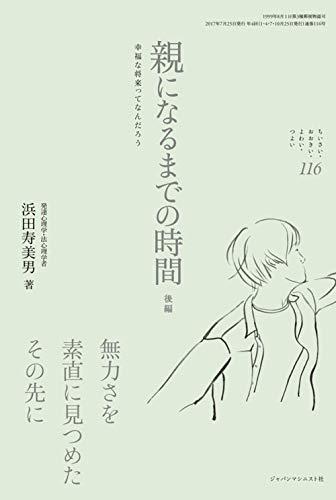 親になるまでの時間 後編 (ちいさい・おおきい・よわい・つよい No.116)