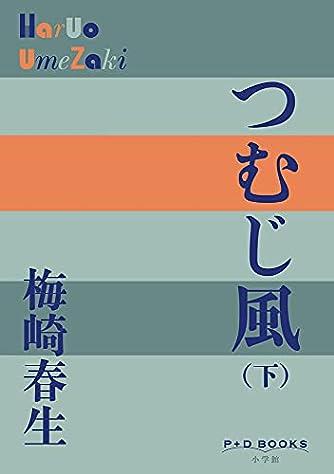 つむじ風 ((下)) (P+D BOOKS)