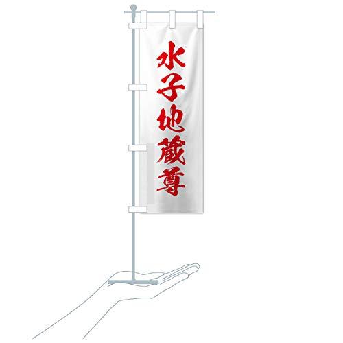 卓上ミニ水子地蔵尊 のぼり旗 サイズ選べます(卓上ミニのぼり10x30cm 立て台付き)