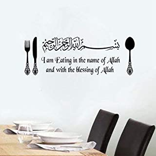 Islamic Vinyl Wall Decor Stickers Eating in the Name of Allah Dining Kitchen Decal - Home Decor Sticker Proverbs Words Sticker