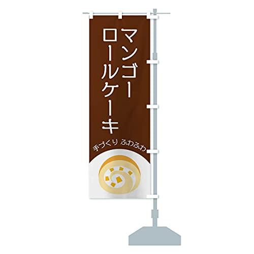 マンゴーロールケーキ のぼり旗 チチ選べます(レギュラー60x180cm 右チチ)