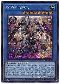 遊戯王 凶導の白騎士(S)(LIOV-JP032)