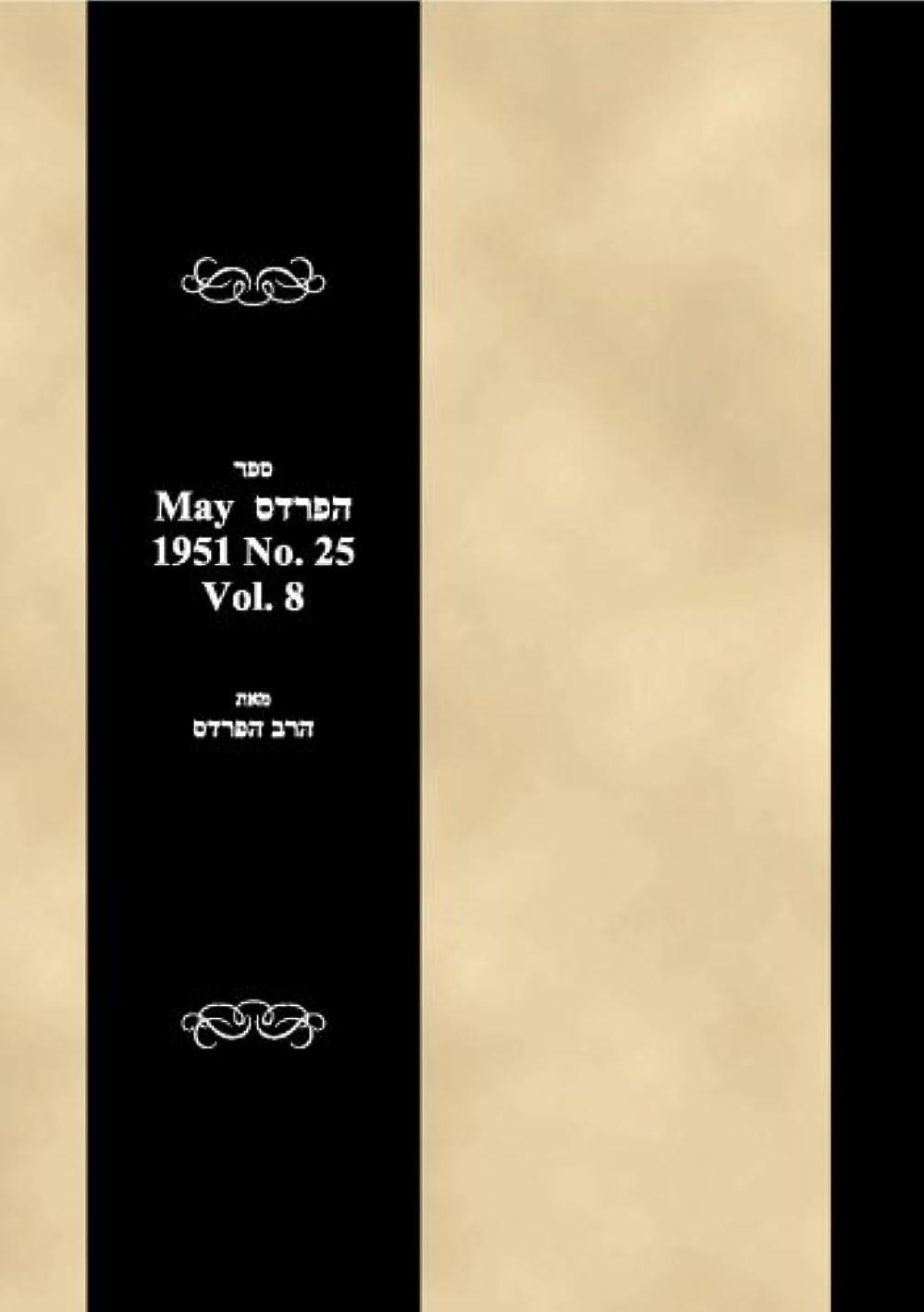 準備する崇拝する者Sefer haPardes May 1951 No. 25 Vol. 8