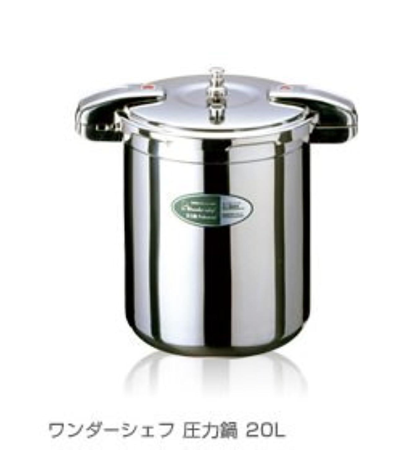ピザコンテンポラリー年金受給者ワンダーシェフ 業務用圧力鍋 20L プロ仕様両手圧力鍋ビッグサイズ