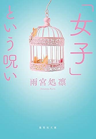 「女子」という呪い (集英社文庫)