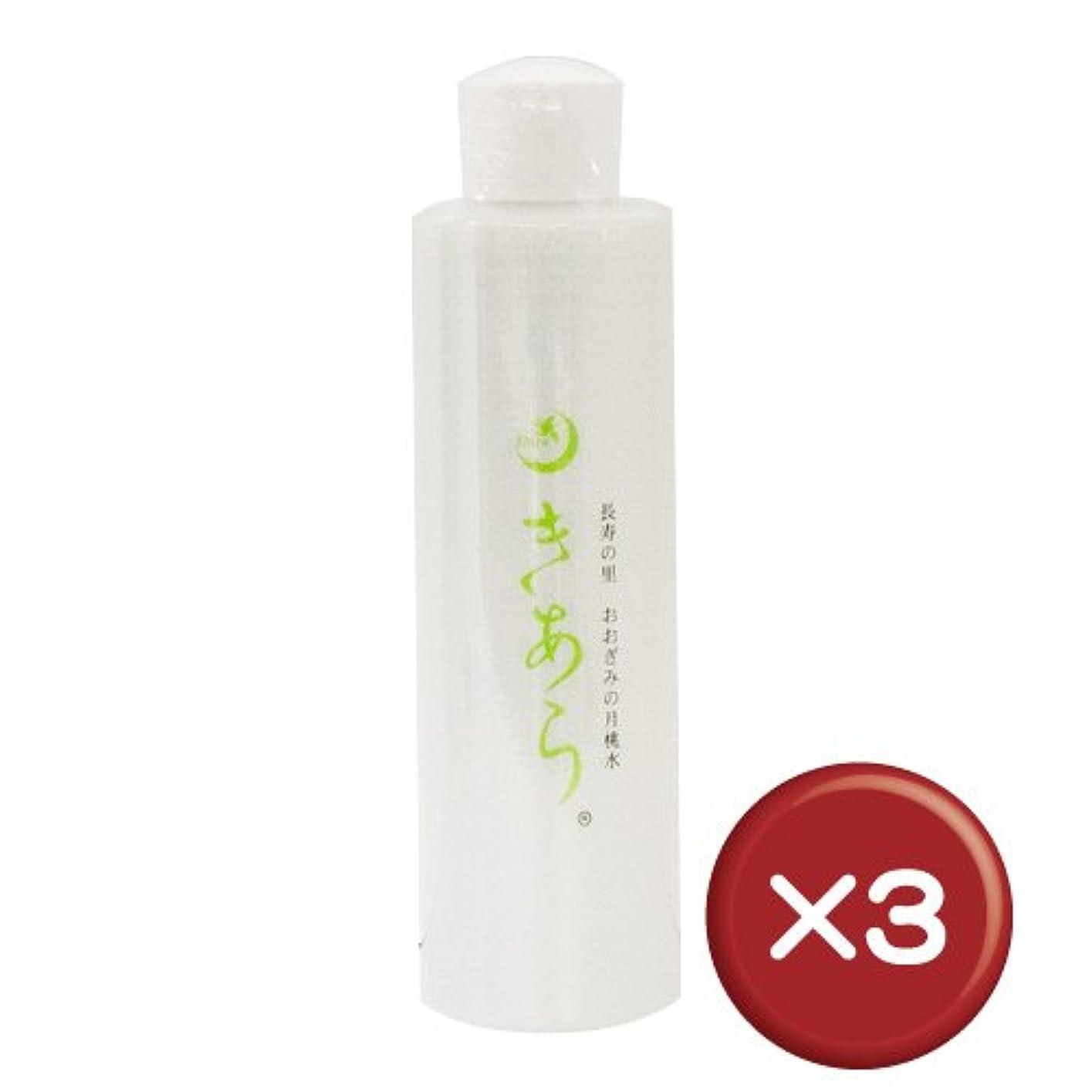 化粧水きあら(詰替え用) 200ml 3本セット