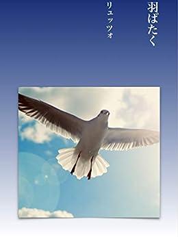 [リュッツォ]の羽ばたく