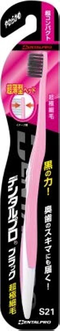 でも致死小道【まとめ買い】デンタルプロ ブラック 超極細毛超コンパクトやわらかめ ×3個